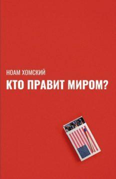 Ноам Хомский - Кто правит миром?