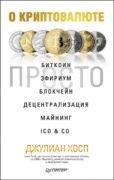 О криптовалюте просто. Биткоин, эфириум, блокчейн, децентрализация, майнинг, ICO & Co скачать fb2