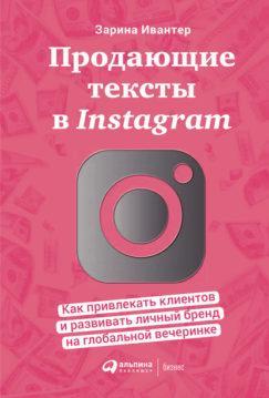 Зарина Ивантер - Продающие тексты в Instagram. Как привлекать клиентов и развивать личный бренд на глобальной вечеринке