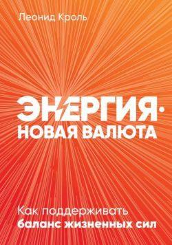 Леонид Кроль - Энергия – новая валюта