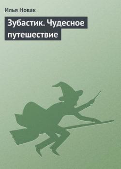 Илья Новак - Зубастик. Чудесное путешествие