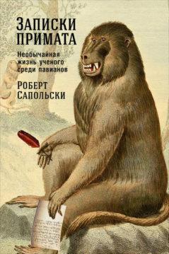 Роберт Сапольски - Записки примата: Необычайная жизнь ученого среди павианов