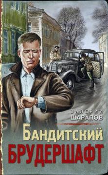Валерий Шарапов - Бандитский брудершафт