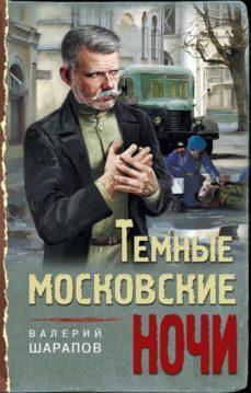 Валерий Шарапов - Темные московские ночи