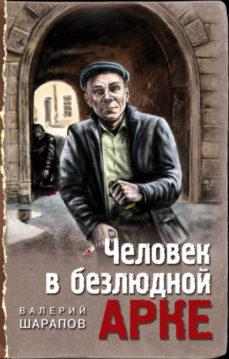 Валерий Шарапов - Человек в безлюдной арке