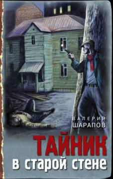 Валерий Шарапов - Тайник в старой стене