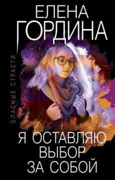 Елена Гордина - Я оставляю выбор за собой
