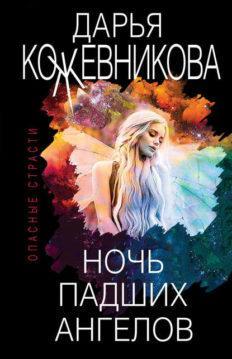 Дарья Кожевникова - Ночь падших ангелов