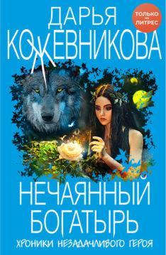 Дарья Кожевникова - Нечаянный богатырь