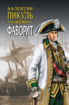 Валентин Пикуль - Фаворит. Книга вторая. Его Таврида. Том 3