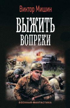 Виктор Мишин - Моя война. Выжить вопреки
