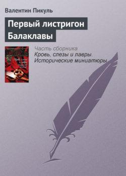 Валентин Пикуль - Первый листригон Балаклавы