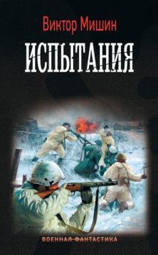 Виктор Мишин - Моя война. Испытания