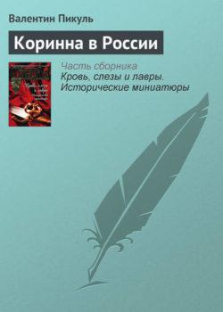 Валентин Пикуль - Коринна в России