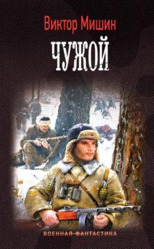 Виктор Мишин - Моя война. Чужой