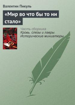 Валентин Пикуль - «Мир во что бы то ни стало»