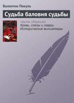 Валентин Пикуль - Судьба баловня судьбы