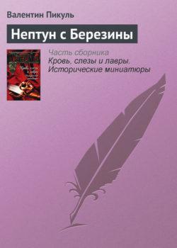 Валентин Пикуль - Нептун с Березины