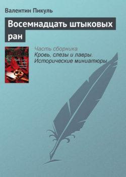 Валентин Пикуль - Восемнадцать штыковых ран