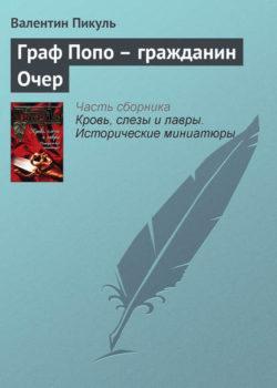 Валентин Пикуль - Граф Попо – гражданин Очер