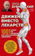 Движение вместо лекарств. 1001 ответ на вопрос как восстановить здоровье скачать fb2
