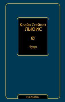 Клайв Стейплз Льюис - Чудо (сборник)