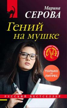 Марина Серова - Гений на мушке