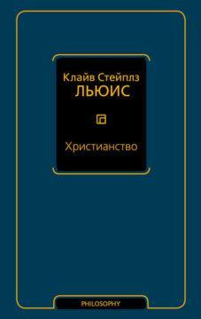 Клайв Стейплз Льюис - Христианство (сборник)