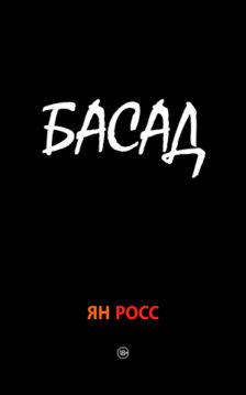 Ян Росс - БАСАД