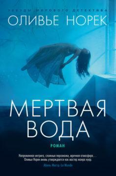 Оливье Норек - Мертвая вода