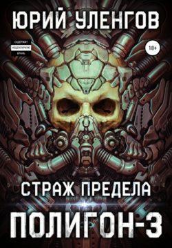 Юрий Уленгов - Полигон-3. Страж Предела