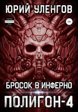 Юрий Уленгов - Полигон-4. Бросок в Инферно