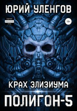 Юрий Уленгов - Полигон-5. Крах Элизиума