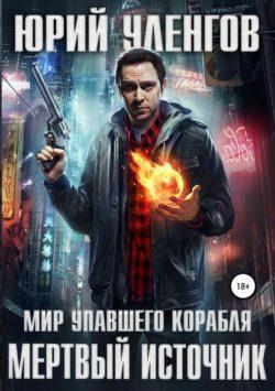 Юрий Уленгов - Мертвый источник