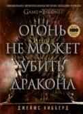 Огонь не может убить дракона. Официальная нерассказанная история создания сериала «Игра престолов» скачать fb2