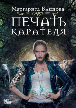 Маргарита Блинова - Печать Карателя
