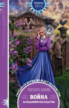 Маргарита Блинова - Война за ведьмино наследство