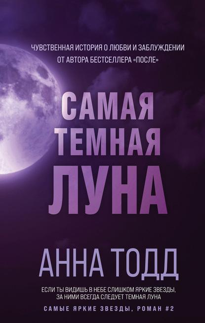 Самая темная луна