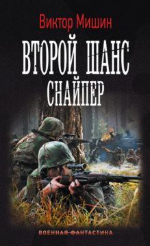 Виктор Мишин - Второй шанс. Снайпер
