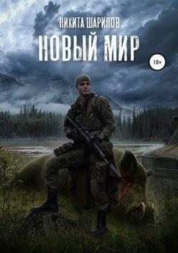 Никита Шарипов - Выжить любой ценой. Часть третья. Новый мир
