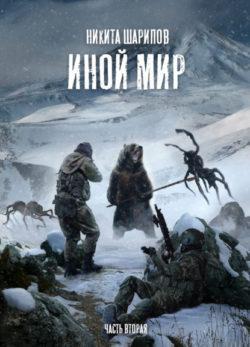 Никита Шарипов - Иной мир. Часть вторая