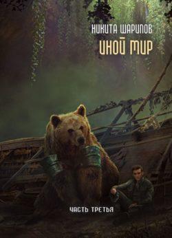 Никита Шарипов - Иной мир. Часть третья