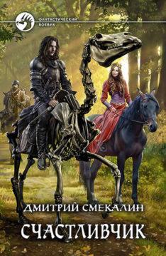 Дмитрий Смекалин - Счастливчик