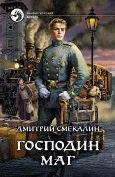 Дмитрий Смекалин - Господин маг
