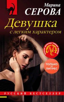 Марина Серова - Девушка с легким характером