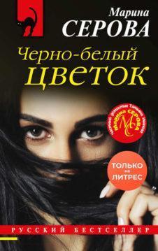 Марина Серова - Черно-белый цветок