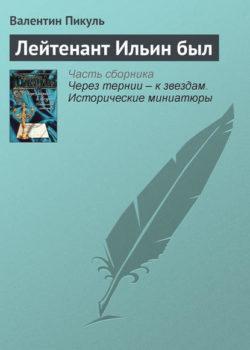 Валентин Пикуль - Лейтенант Ильин был