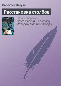 Валентин Пикуль - Расстановка столбов
