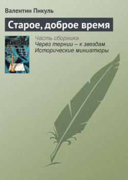 Валентин Пикуль - Старое, доброе время