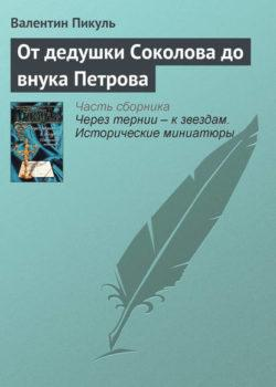Валентин Пикуль - От дедушки Соколова до внука Петрова